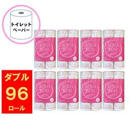 【ふるさと納税】トイレットペーパー アクアロール W(ダブル)96個セット 【雑貨・日用品】