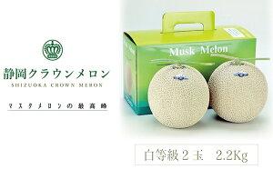 【ふるさと納税】クラウンメロン 白 2玉入 【果物類・フルーツ・マスクメロン】