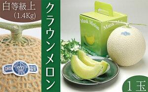 【ふるさと納税】クラウンメロン 白 1玉 上 【果物類・フルーツ・マスクメロン】