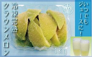 【ふるさと納税】クラウンメロン「完熟冷凍メロン」1kg 【果物類・フルーツ・マスクメロン】