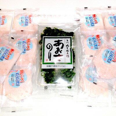 【ふるさと納税】a10-084 ネギトロ丼用まぐろすき身とあおさのりセット20