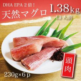 【ふるさと納税】a10-098 焼津 まぐろ 鮪 頭肉 セット 合計約1380g