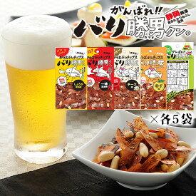 【ふるさと納税】a10-160 バリ勝男 クン。 25袋 セット ビール おつまみ