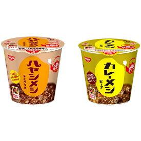 【ふるさと納税】a10-330 日清カレーメシとハヤシメシ