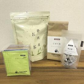 【ふるさと納税】a10-350 FORIVORAお茶、健康茶、紅茶セット