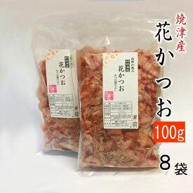 【ふるさと納税】a10-387 焼津産花かつお100g×8袋