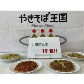 【ふるさと納税】a10-405 レンジで簡単! 冷凍調理済焼麺セット 19食