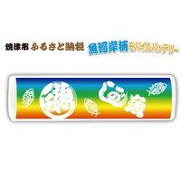 焼津市ふるさと納税|魚河岸関係(シャツ・タオル等)