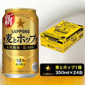 【ふるさと納税】a10-476 夏 ビール 父の日 までに配達(お礼品説明ご確認ください) 麦とホップ 350ml×1箱【焼津サッポロ ビール 】