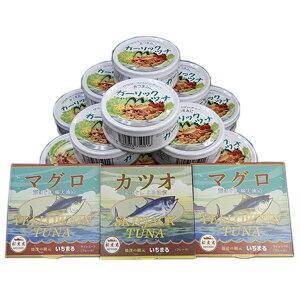【ふるさと納税】a10-479 ガーリックツナ12缶&いちまるツナ缶3缶セット