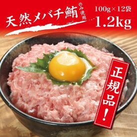【ふるさと納税】a10-507 メバチ まぐろ のみ使用!!ネギトロ1.2kg(100g×12袋)
