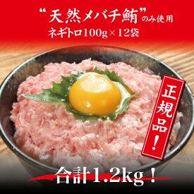 【ふるさと納税】a10-509 ミハラ水産 ネギトロ約1.2kg(100g×12袋)