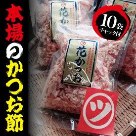 【ふるさと納税】a10-530 かつお節 削り節 出汁 「花かつお」 10パック