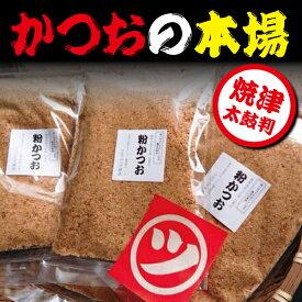 【ふるさと納税】a10-531 鰹節 「粉かつお」 108g 10袋 訳あり でない 正規品