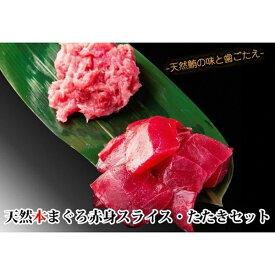 【ふるさと納税】a10-540 天然 本 鮪 マグロ 赤身 スライス たたき セット