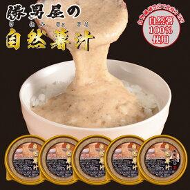 【ふるさと納税】a10-572 国産 自然薯 100% とろろ汁 5個 セット 簡単 解凍