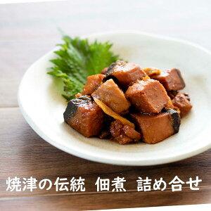 【ふるさと納税】a10-592 焼津 佃煮 5パック セット 詰合せ