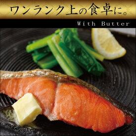 【ふるさと納税】a10-606 ワンランク上 天然 塩 紅鮭 (甘口) 姿切り 4切れ×3パック
