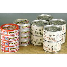 【ふるさと納税】a10-630 プリンス ツナ缶 さば缶 16缶 セット 詰め合わせ