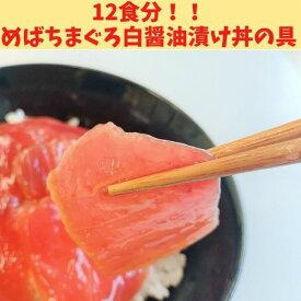 【ふるさと納税】a12-007 12食分めばちまぐろ白醤油漬丼の具