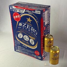 【ふるさと納税】a12-022 極ZERO350ml缶×1箱+ヱビスビール2本