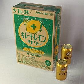 【ふるさと納税】a12-024 キレートレモンサワー1箱+サッポロヱビスビール2本