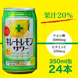 【ふるさと納税】a12-079 【サッポロ】キレート レモン サワー350ml缶×24本