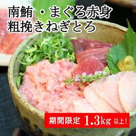 【ふるさと納税】a14-003 南 鮪 赤身 ねぎとろ 1.3kg以上 セット マルコ 水産