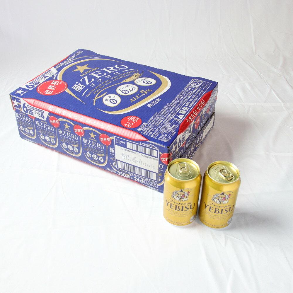 【ふるさと納税】a15-065 極ZERO350ml缶×1箱+ヱビス350ml缶×2本