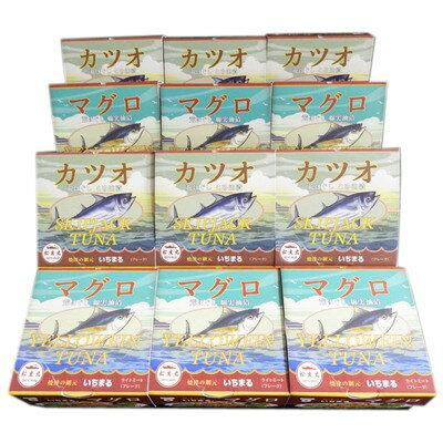 【ふるさと納税】a15-070 焼津の網元・いちまる こだわりのツナ缶12缶セット