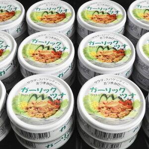 【ふるさと納税】a15-071 ガーリックツナ24缶入