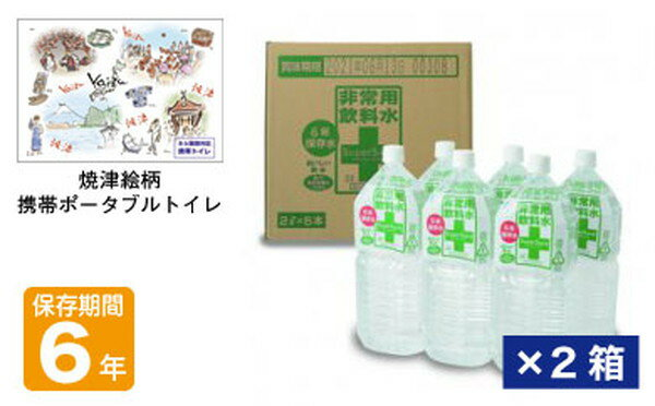 【ふるさと納税】a15-136 6年保存水2000ml(6本)2箱と焼津絵柄携帯トイレ1個付