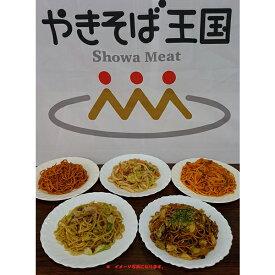 【ふるさと納税】a15-242 レンジで簡単!冷凍調理麺バラエティセット 35食