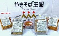 焼津市ふるさと納税|麺類