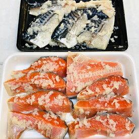 【ふるさと納税】a15-380 自家製銀鮭糀漬・鯖糀漬 計18切