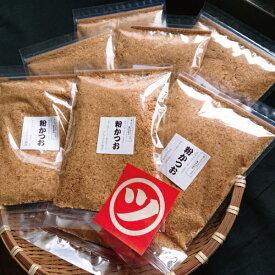 【ふるさと納税】a15-428 鰹節 「粉かつお」 108g 15袋 訳あり でない 正規品