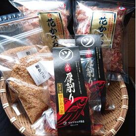 【ふるさと納税】a15-429 お楽しみ 17袋 詰合せ 鰹節 出汁 訳あり でない 正規品