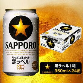 【ふるさと納税】a16-007 黒ラベル350ml×1箱【焼津サッポロビール】