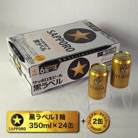 【ふるさと納税】a16-010 サッポロ生ビール黒ラベル350ml缶×1箱+ヱビス2本