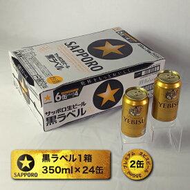 【ふるさと納税】a16-010 サッポロ 生 ビール 黒ラベル350ml缶×1箱 ヱビス 2本