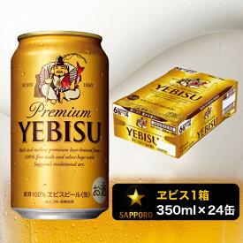 【ふるさと納税】a16-045 夏 ビール 父の日 までに配達(お礼品説明ご確認ください) ヱビス350ml×1箱【焼津サッポロビール】