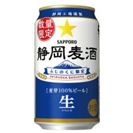 【ふるさと納税】a16-053 サッポロ ビール 静岡麦酒 数量限定 350ml×24缶