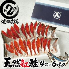 【ふるさと納税】a16-060 ワンランク上 天然 塩 紅鮭 (甘口) 姿切り 4切れ×6パック
