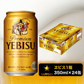 【ふるさと納税】a17-005 ヱビス350ml×1箱【焼津サッポロビール】