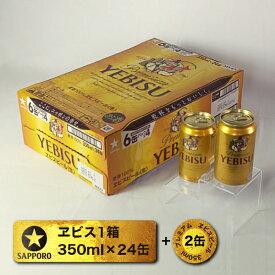 【ふるさと納税】a17-008 ヱビス350ml缶×1箱(焼津産)+ヱビス2本