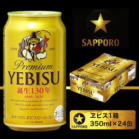【ふるさと納税】a17-008 【サッポロ ビール】エビス 350ml缶×24本