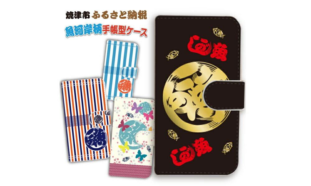 【ふるさと納税】a20-014 【全機種対応】魚河岸柄手帳型スマホケース