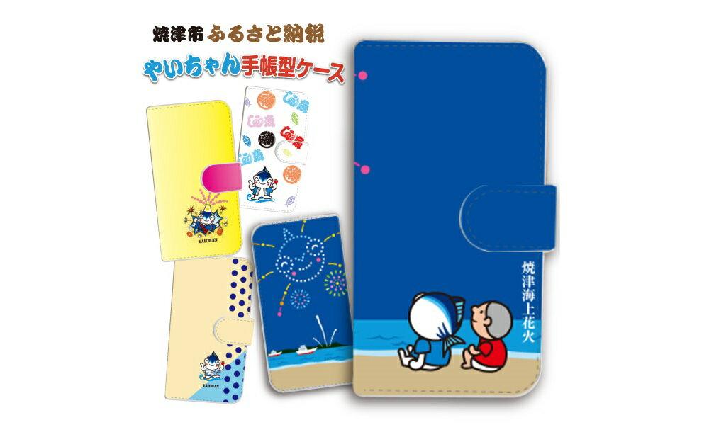 【ふるさと納税】a20-016 【全機種対応】やいちゃん手帳型スマホケース