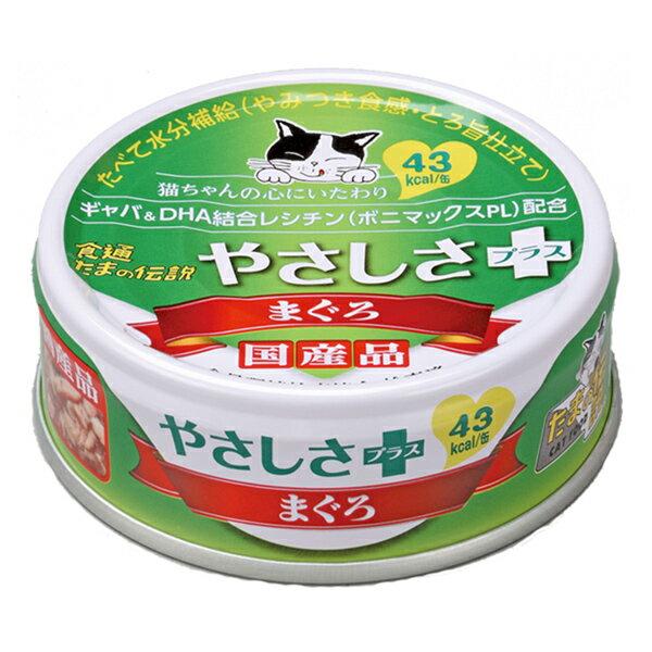 【ふるさと納税】a20-037 (キャットフード)やさしさプラス まぐろ48缶入り