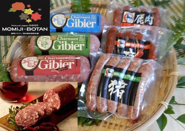 【ふるさと納税】a20-084 静岡ジビエ/鹿・猪ソーセージ、ウインナー詰合せ